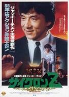 Fei lung mang jeung - Japanese Movie Poster (xs thumbnail)