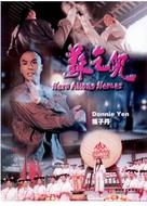 Fist of the Red Dragon - Hong Kong poster (xs thumbnail)