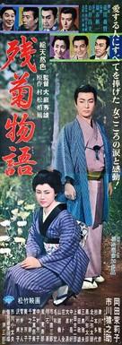 Zangiku monogatari - Japanese Movie Poster (xs thumbnail)
