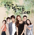 """Ojakgyo hyeongjaedeul"" - South Korean Movie Cover (xs thumbnail)"