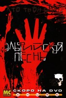 """Elfen Lied"" - Russian Movie Poster (xs thumbnail)"