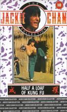 Dian zhi gong fu gan chian chan - British Movie Cover (xs thumbnail)