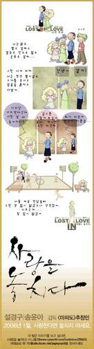 Lost In Love - South Korean poster (xs thumbnail)