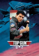 Top Gun - South Korean Re-release movie poster (xs thumbnail)