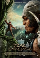 Jack the Giant Slayer - Greek Movie Poster (xs thumbnail)