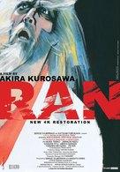 Ran - Movie Poster (xs thumbnail)