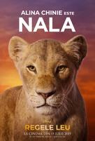 The Lion King - Romanian Movie Poster (xs thumbnail)