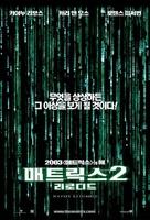 The Matrix Reloaded - South Korean Movie Poster (xs thumbnail)