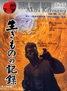 Ikimono no kiroku - Hong Kong DVD cover (xs thumbnail)