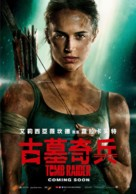 Tomb Raider - Taiwanese Movie Poster (xs thumbnail)