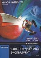 The Philadelphia Experiment - Russian DVD cover (xs thumbnail)