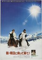 Butch and Sundance: The Early Days - Japanese Movie Poster (xs thumbnail)