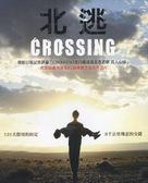 Keurosing - Chinese Movie Poster (xs thumbnail)