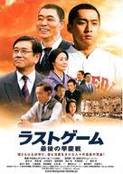 Rasuto gêmu: Saigo no sôkeisen - Japanese Movie Poster (xs thumbnail)