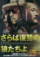 Rang zidan fei - Japanese Movie Poster (xs thumbnail)