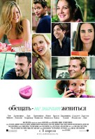 He's Just Not That Into You - Russian Movie Poster (xs thumbnail)