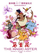 Ma lan hua - Chinese Movie Poster (xs thumbnail)