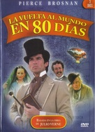 """Around the World in 80 Days"" - Mexican DVD movie cover (xs thumbnail)"