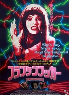 Frankenhooker - Japanese Movie Poster (xs thumbnail)
