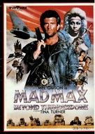 Mad Max Beyond Thunderdome - Japanese Movie Cover (xs thumbnail)