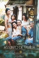 Manbiki kazoku - Brazilian Movie Poster (xs thumbnail)