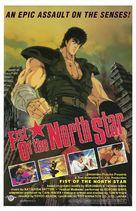 Hokuto no ken - Movie Poster (xs thumbnail)