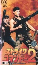 Trappola diabolica - Japanese Movie Cover (xs thumbnail)