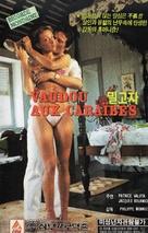 Brigade mondaine: Vaudou aux Caraïbes - South Korean VHS movie cover (xs thumbnail)