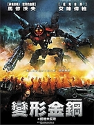 Transmorphers - Chinese Movie Poster (xs thumbnail)