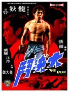 Da jue dou - Hong Kong Theatrical poster (xs thumbnail)