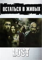 """""""Lost"""" - Russian DVD movie cover (xs thumbnail)"""