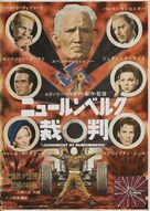 Judgment at Nuremberg - Japanese Movie Poster (xs thumbnail)