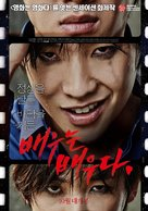 Rough Play - South Korean Movie Poster (xs thumbnail)