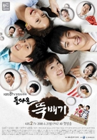 """Dolaon ddukbaegi"" - South Korean poster (xs thumbnail)"
