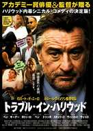 What Just Happened - Japanese Movie Poster (xs thumbnail)