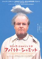 About Schmidt - Japanese Theatrical movie poster (xs thumbnail)