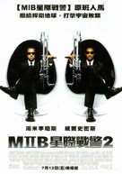 Men in Black II - Taiwanese Movie Poster (xs thumbnail)