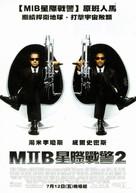 Men In Black II - Taiwanese Movie Poster (xs thumbnail)