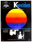 Kaidan - French Movie Poster (xs thumbnail)