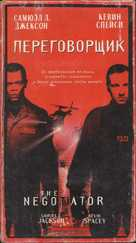 The Negotiator - Russian VHS movie cover (xs thumbnail)