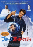 Bruce Almighty - Japanese Movie Poster (xs thumbnail)