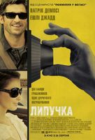 Flypaper - Ukrainian Movie Poster (xs thumbnail)