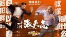 Ye wen wai zhuan: Zhang tian zhi - Chinese Movie Poster (xs thumbnail)