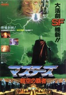 Masters Of The Universe - Japanese Movie Poster (xs thumbnail)
