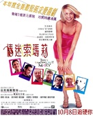 There's Something About Mary - Hong Kong Movie Poster (xs thumbnail)