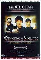 Qi mou miao ji: Wu fu xing - Spanish DVD cover (xs thumbnail)