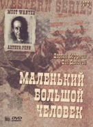 Little Big Man - Russian DVD movie cover (xs thumbnail)