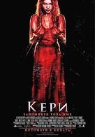 Carrie - Bulgarian Movie Poster (xs thumbnail)