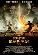 The Last Airbender - Taiwanese Movie Poster (xs thumbnail)