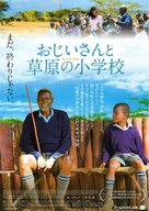The First Grader - Japanese Movie Poster (xs thumbnail)